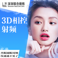 3D相控射频 眼部紧致嫩肤 拒绝黑眼圈和眼周细纹