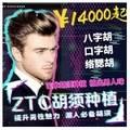 上海艺术种植胡须 ZTC技术 植出男人味 按要求写日记返现3000