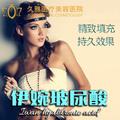 上海伊婉玻尿酸1ml 进口玻尿酸无注射费 无隐形消费 塑身填充