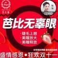 深圳眼睑下至 芭比无辜眼 日记价1400元 萌妹必备萌倒男神没有罪