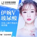 伊婉V玻尿酸1ml 正品韩国进口玻尿酸 立体塑型 打造精致可爱又减龄的少女脸
