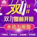 双十一狂欢钜惠 广州水动力吸脂单部位 进口设备 瘦身效果好