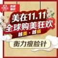 案例特惠 长沙衡力瘦脸针 100单位 免注射费  院长冯涛@