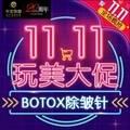 成都进口Botox除皱针 双11特惠 正品保障 专业注射