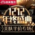 广州美肤套餐 瑞美双十二年终盛典 超值会场 五款爆款项目任您选
