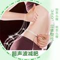 重庆超声波减肥 整体塑形 无痛苦 不凹陷 恢复快 不松驰