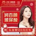 润百颜/海薇玻尿酸399元/1ml 填充塑形 隆鼻/下巴/法令纹/苹果肌/额头