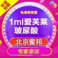 北京爱芙莱玻尿酸1ML 年终特惠 私信即送胶原蛋白导入 塑型玻尿酸
