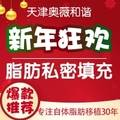 天津(私密脂肪填充)阴道填充紧致/嫩滑 自体脂肪不排异