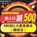 美贝尔专利技术打造明星项目 爆款(六度美眼术)急速纳米 修复快 私信预约
