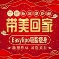 北京吸脂瘦身 韩国Easylipo吸脂单部位 口碑名医亲诊 轻柔吸脂拒绝凹凸不平