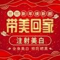 北京注射美白 韩国进口配方注射剂 抑制黑色素 晒伤修复 全身透白 久晒不黑