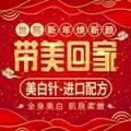 北京注射美白 进口配方 抑制黑色素 四季长效抗氧化美白 打造净透亮白裸肌