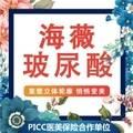 周年庆爆款... 海薇玻尿酸(1ml)♥官方指定注射机构中心♥