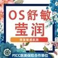 周年庆特惠活动 北京嫩肤 韩国小气泡  os美肤舒敏莹润 优质体验价