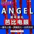 Angel芭比电眼 无需压纱布@张锋院长 真人案例10000+