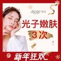上海光子嫩肤 IPL光子嫩肤3次疗程 改善晒斑 雀斑 红血丝