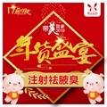 上海手术去狐臭 微创激光祛腋臭 夏季清凉 摆脱尴尬