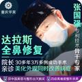 重庆★鼻修复★隆鼻失败修复 院长级鼻部专家团技术保证 重塑鼻部线条 分期免息