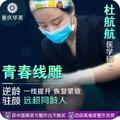 重庆★线雕★资深专家亲诊 独特技术立体打造 提升同时饱满自然 单部位体验