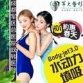 成都军大body-jet3.0水核精密吸脂 腰腹/大腿环吸