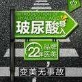 北京玻尿酸导入 补水美白 皮肤检测+补水导入+调Q+医用修复面膜限购1
