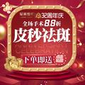 重庆★祛斑★ 雀斑体验价180元 含VISIA检测+1次光电治疗+2次护理