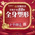重庆★全身吸脂★ 全身不限部位吸脂9880元 写日记另返现1000元