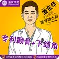 重庆★颧骨+下颌角★博士后院长亲诊 连续弧线下颌角+外板去除+颧骨降低 免息分期