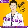 重庆★祛眼袋★资深人气名医亲诊 免拆去眼袋 减龄神器 自然无负担 分期免息