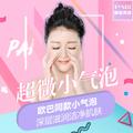 ❶韩国小气泡美肤嫩肤 ❷滋润肌肤深层清洁补水嫩肤