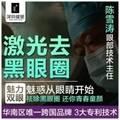 深圳健丽激光祛黑眼圈  美白净肤 甩掉熊猫眼 细致眼周 安全无恢复期