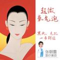韩国大气泡 艺人定期做的保养项目 让皮肤白净透润 限时秒杀