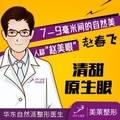 常州韩式切开重睑+内眦/上睑提肌缩短术