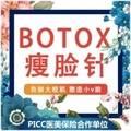 美国BOTOX瘦脸针100U 保妥适认证医师注射 注射前拆装支持验证