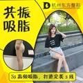 共振吸脂+黄金微雕 大腿吸脂 腹部吸脂 腰部吸脂  5S级高频吸脂 杜绝凹凸