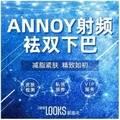北京射频减双下巴 Annoy射频祛双下巴 改变看得见^_^