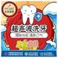 健康口腔#超声波舒适洁牙+喷砂+抛光 预防口臭牙龈炎牙周炎牙龈出血 牙齿敏感