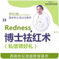 重庆博士祛红血丝 缓解面部潮红 修复养护肌肤