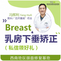 拯救下垂的乳房 胸部下垂矫正乳房提升矫正 胸部矫正 棒棒糖/双环法/挺拔丰满
