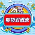 武汉双眼皮套餐❤25周年庆✨年中大促回馈❤三级资质☑院长定制☑专车接送☑