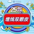 武汉埋线双眼皮❤25周年庆✨年中大促回馈❤三级资质☑院长定制☑专车接送☑