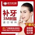#医保定点#进口3M纳米树脂补牙 龋齿/蛀牙/虫牙修复 进口材料 低价促销中