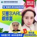 成都双眼皮修复  修复失败双眼皮 专注眼修复 精细化重塑眼部魅力 在现明眸电眼