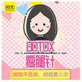 美国进口BOTOX肉毒素瘦腿针 院长注射 无注射费 足量注射