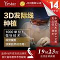 FUE特色植发技术 500单位  专享特价 1v1设计 专家亲诊 高存活率