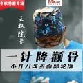 深圳一针降低颧骨 颧骨降低 改脸型 专业技术联合疗法 2mm微创非磨骨 改小V脸