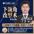 武汉改脸型下颌角/颧骨/颧弓❤颜值✨体验官❤三级资质☑院长定制☑专车接送