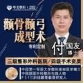 武汉改脸型颧骨缩小/内推❤潮医✨红人馆❤三级资质☑院长定制☑专车接送