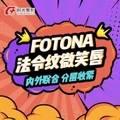 上海Fotona极塑提拉(法令纹/微笑唇祛除皱纹 紧致肌肤 无痕抚平岁月痕迹